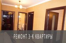 ремонт 3-комнатной квартиры в новостройке