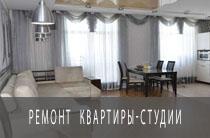ремонт квартиры студии в новостройке